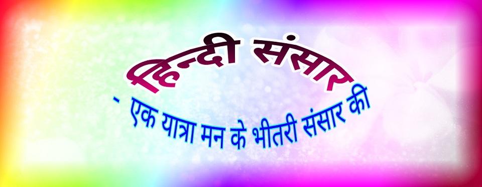 Hindisansar