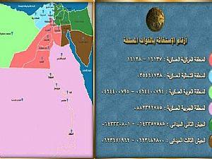 أرقام الاستغاثة التابعة للقوات المسلحة على مستوى الجمهورية