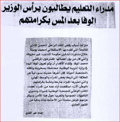 الوطن الان: مدراء التعليم يشهرون
