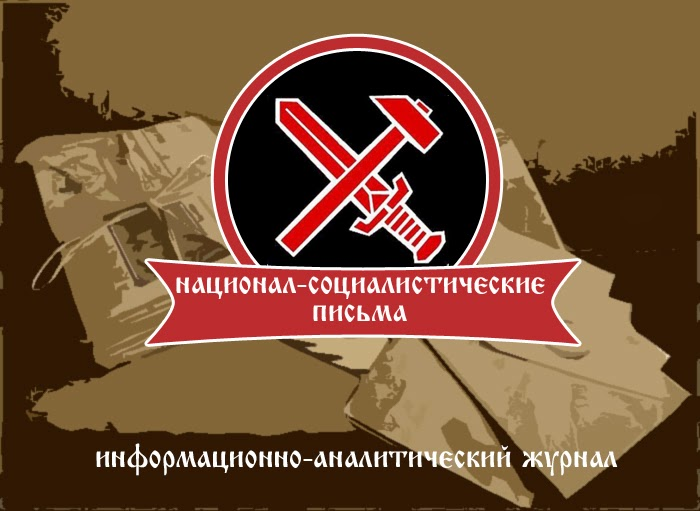 Национал-социалистические письма.
