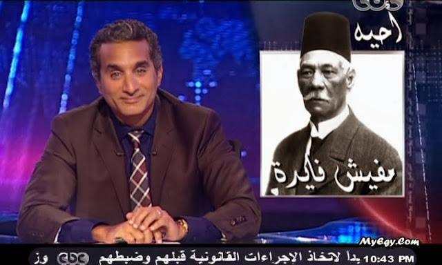 البرنامج - باسم يوسف - الجزء الثالث - الحلقة الاولي