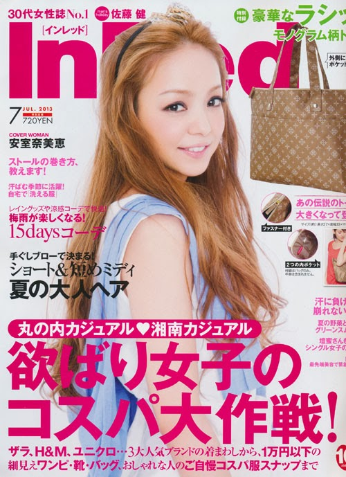 InRed (インレッド) July 2013 Namie Amuro  安室奈美恵