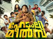 Homely Meals 2014 Malayalam Movie Watch Online