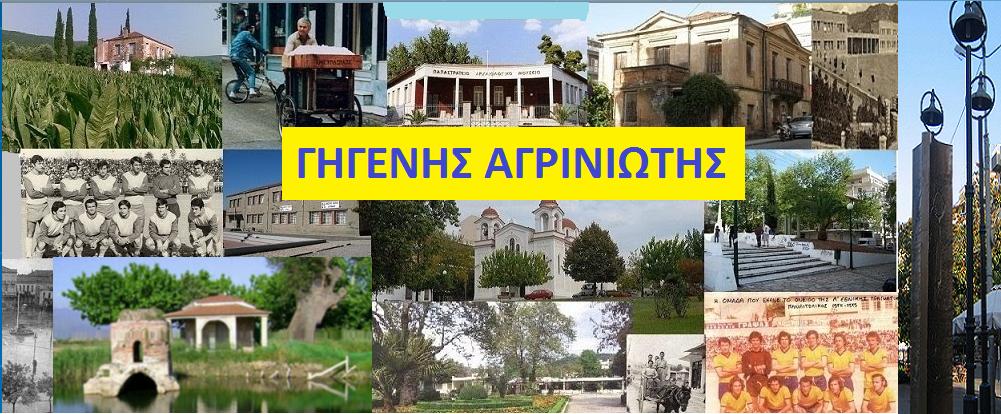 ΓΗΓΕΝΗΣ ΑΓΡΙΝΙΩΤΗΣ