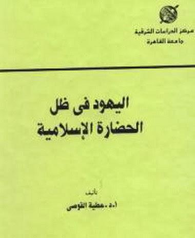 اليهود في ظل الحضارة الإسلامية - عطية القوصي pdf