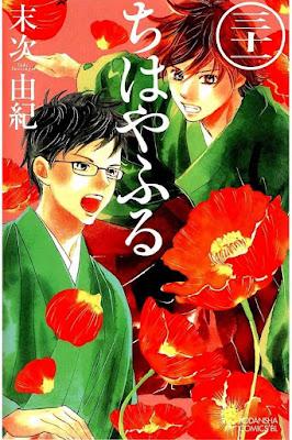 ちはやふる 第01-31巻 [Chihaya Furu vol 01-31] rar free download updated daily