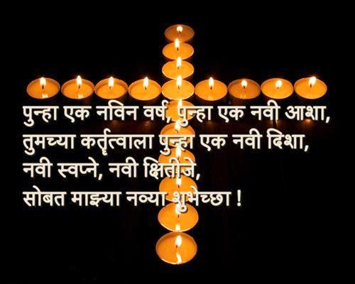 Top marathi banner/ Greeting for happy new year 2016 wishes - Happy ...