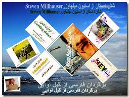 شش داستان از استیون میلهاوزر