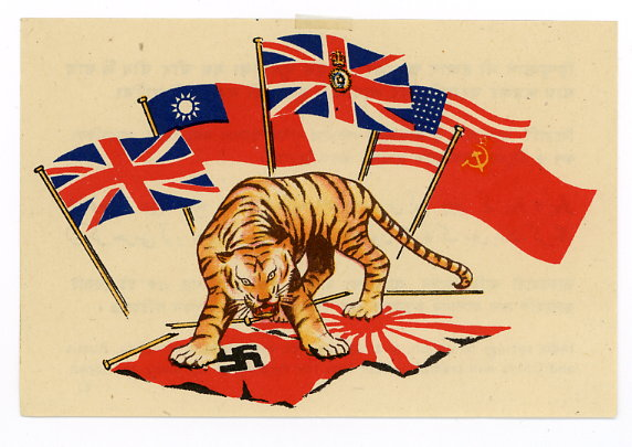 Chinese Ww2 Flag