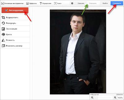 добавить автокоррекцию к фотографии в фотостудии гугл плюс