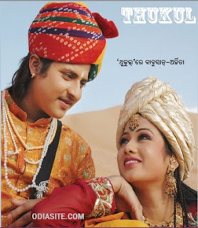 thukul oriya film song