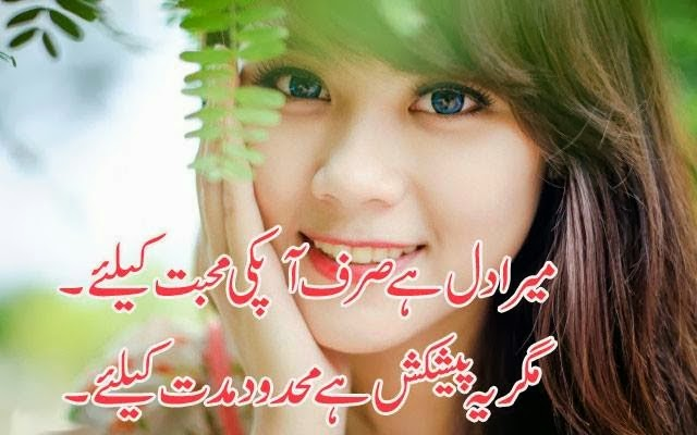 New Cool SMS Shayari In Urdu