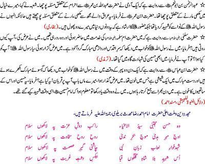 Hades Pak for Hazrat Imam Hasan O Hussain Alhey Salam