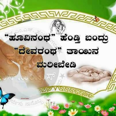 Kannada Quotes on Kannada Language Kannada Good Evening Quotes