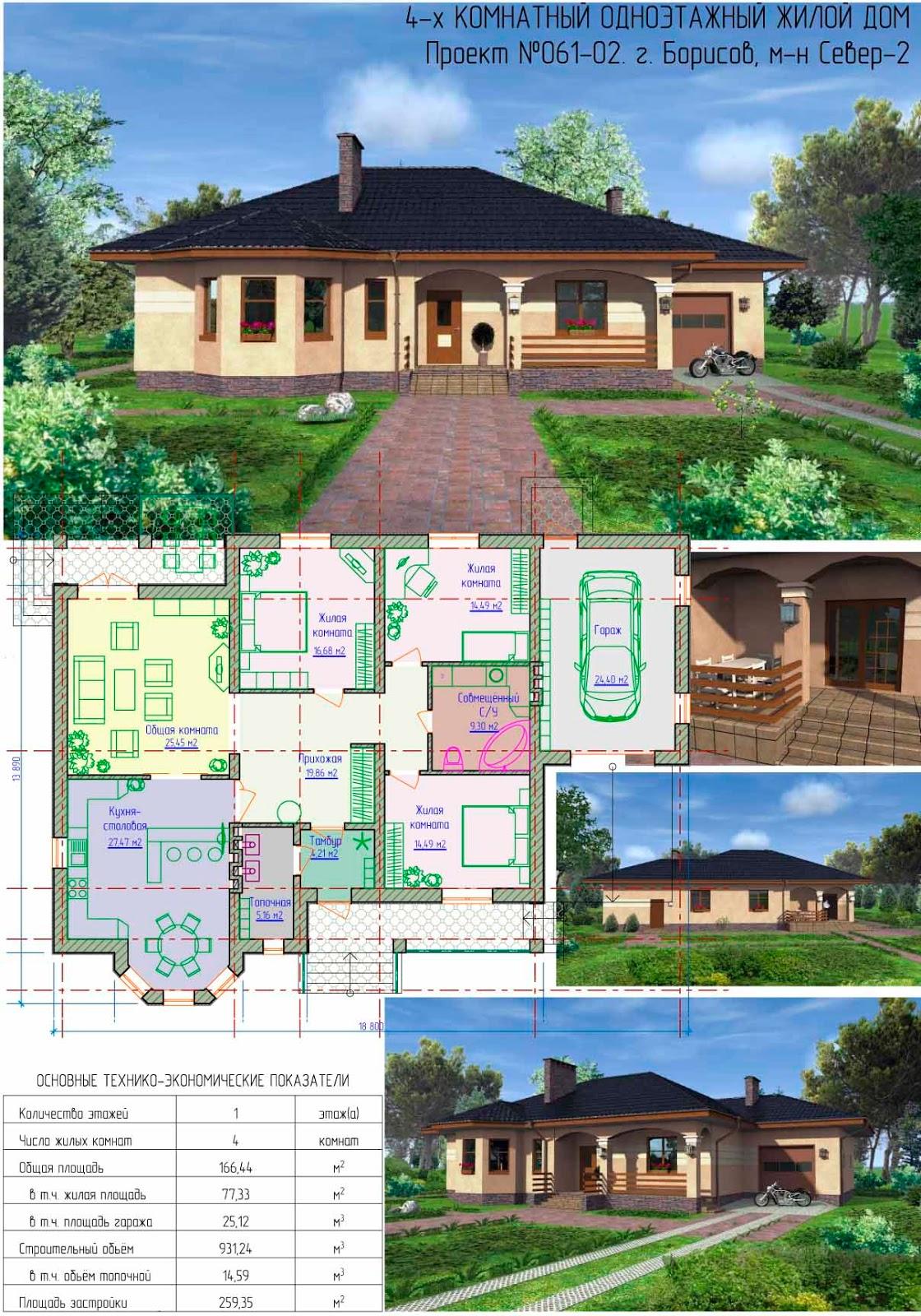 Строительство домов в Белгороде под ключ Проекты домов