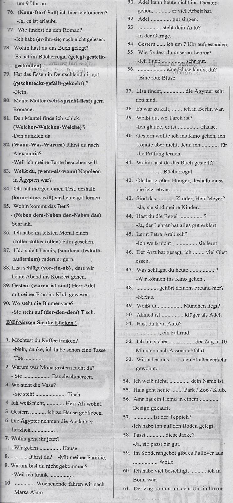 مراجعة ليلة الامتحان اللغة الالمانية الثانوية العامة 2014 نظام حديث ملحق الجمهورية