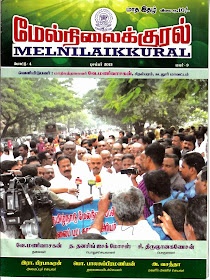 Melnilaikkural_Dec2013