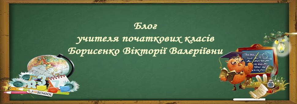 Блог учителя початкових класів Борисенко В.В.