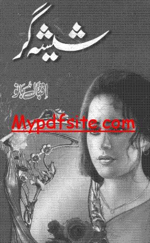 Shesha Ger By Iqbal Bano
