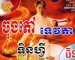 [ Movies ] Chong Pov Tevada Tenfi - Khmer Movies, chinese movies, Short Movies