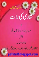 Shadi ki Raat Urdu book