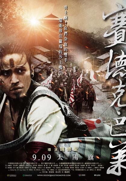 Warriors Of The Rainbow Seediq Bale Part 2 (2011) Online