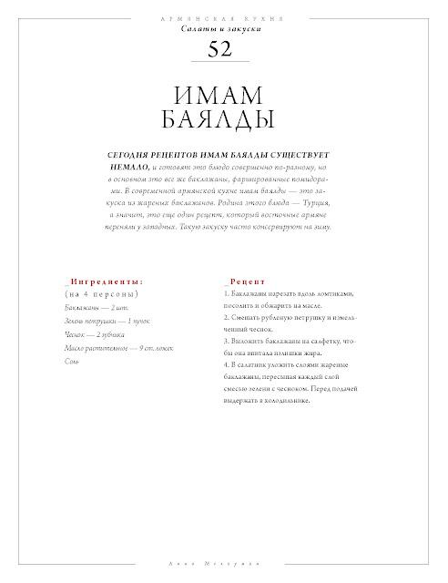 food, имамбаялды, рецепты, армянская кухня, Анна Мелкумян, баклажаны, салат, закуска