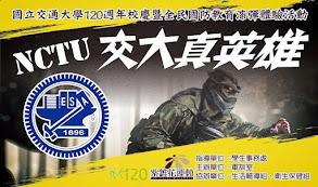 全民國防教育漆彈體驗活動