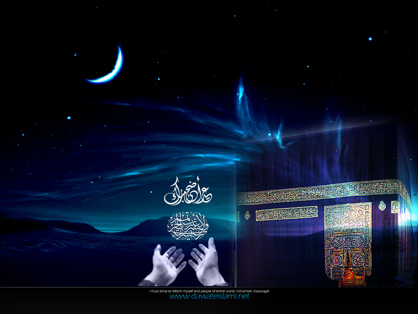 Islamic cover photos of ramadan for facebook 2013