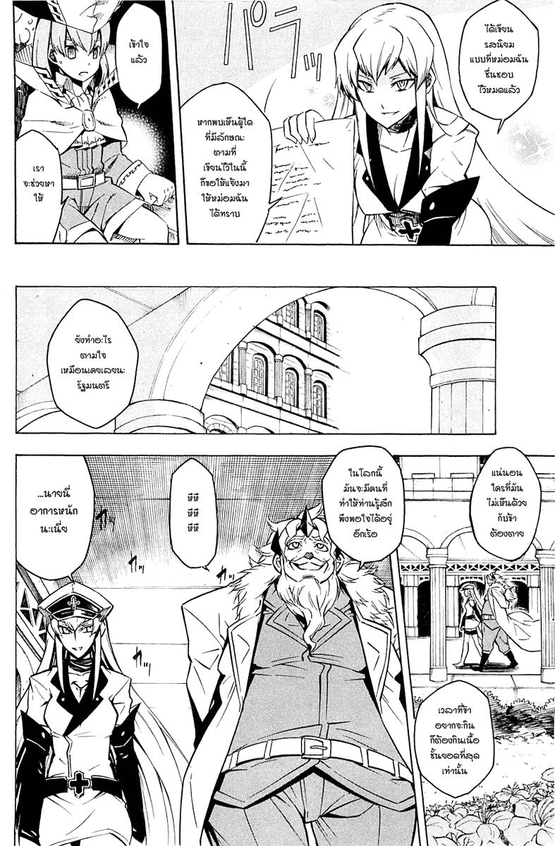 อ่านการ์ตูน Akame ga kiru 10 ภาพที่ 29