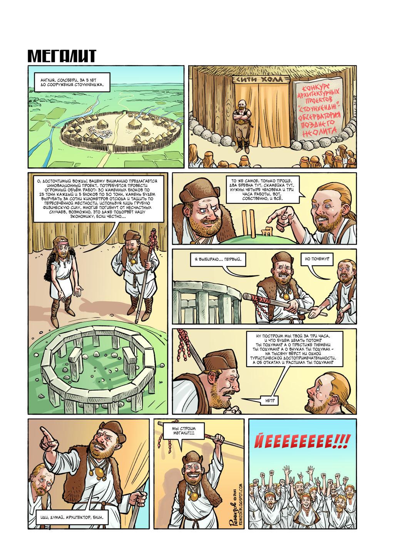 http://2.bp.blogspot.com/-ldVs3eluCWw/TYxFvAqbs-I/AAAAAAAADS4/IJD5fKw8QQ0/s1600/mf_201104_comics_Stonehenge_sm.jpg