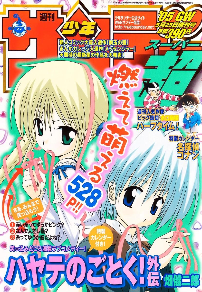Hayate No Gotoku! trang 30