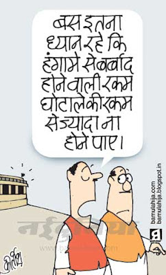 coalgate scam, congress cartoon, corruption cartoon, upa government, manmohan singh cartoon, parliament, scame, bjp cartoon, nda