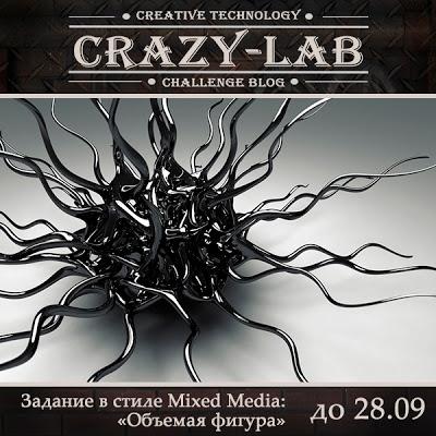 "Mixed Media: ""Объемная фигура"" 28/09"