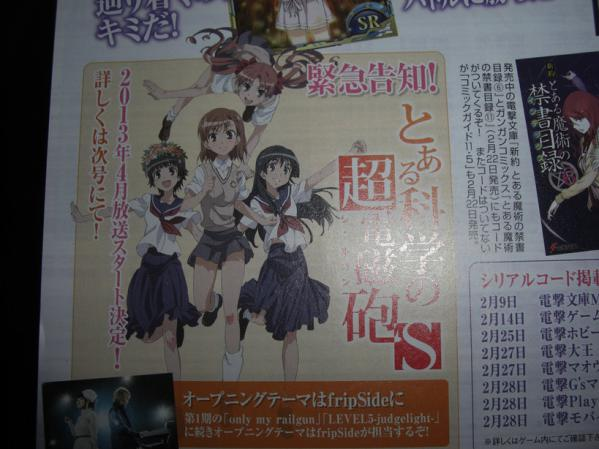 To Aru Kagaku no Railgun S Season 2 April 2013 Confirm Toaru