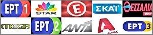 GREEK WEB TV LIVE-ΕΛΛΗΝΙΚΗ ΤΗΛΕΟΡΑΣΗ