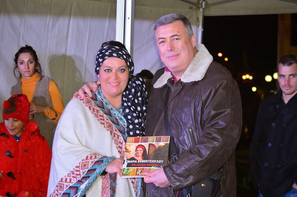 """""""Με άρωμα κανέλας""""  το νέο βιβλίο της Μαρίας Εκμεκτσίογλου:"""