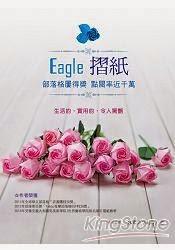 書名 : Eagle摺紙