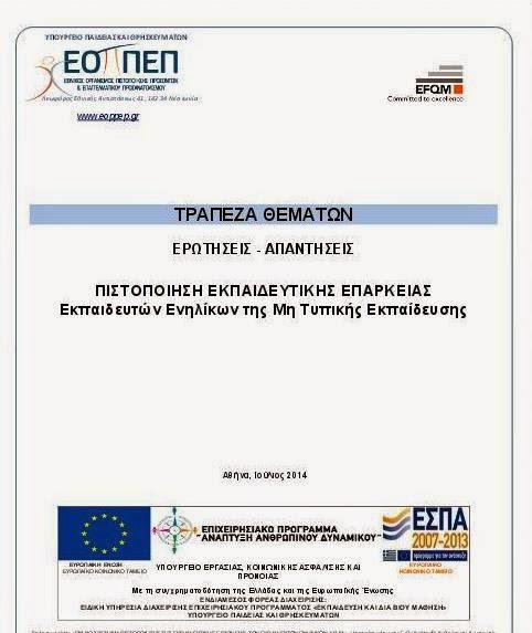 http://www.eoppep.gr/images/Anakoinwseis/Trapeza_thematon_2014.pdf