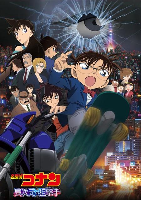 ดู Detective Conan Movie 18 The Dimensional Sniper ยอดนักสืบจิ๋วโคนัน เดอะมูฟวี่ ภาค 18 ปริศนากระสุนมรณะ