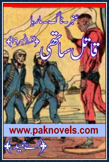 Qatil Saathi  by A Hameed