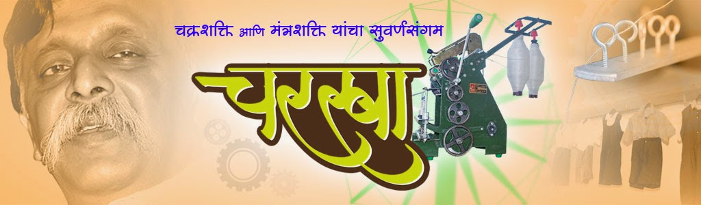 Charkha Project