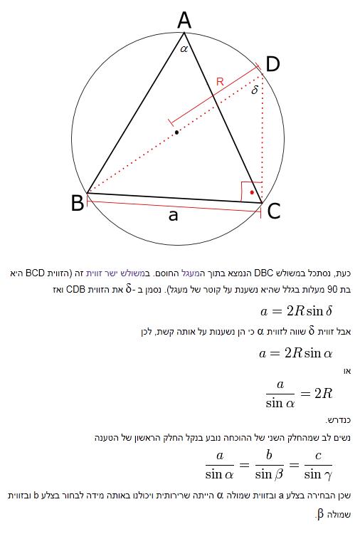 קוטר המעגל החוסם משולש שווה לצלע המשולש מחולקת בסינוס הזוית מולה