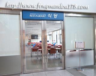 首尔青年旅舍餐厅
