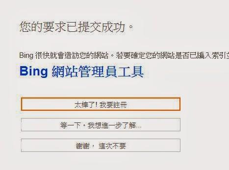 Bing網站提交