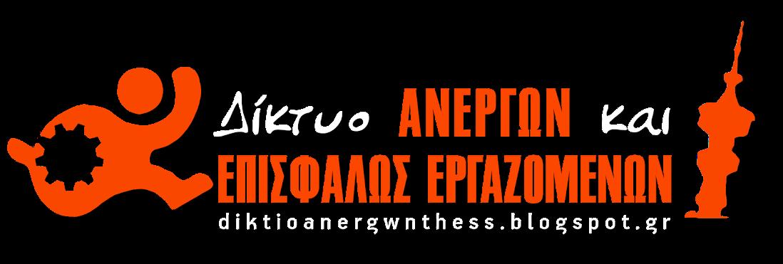 Δίκτυο Ανέργων & Επισφαλώς Εργαζομένων Θεσσαλονίκης