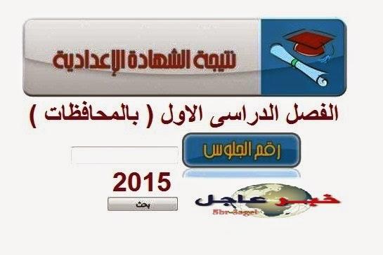 """نتيجة الشهادة الاعدادية """" الصف الثالث الاعدادى """" 2015 بجميع محافظات الجمهورية"""
