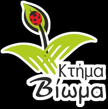 Κτήμα Βίωμα - φυτά βιολογικής γεωργίας