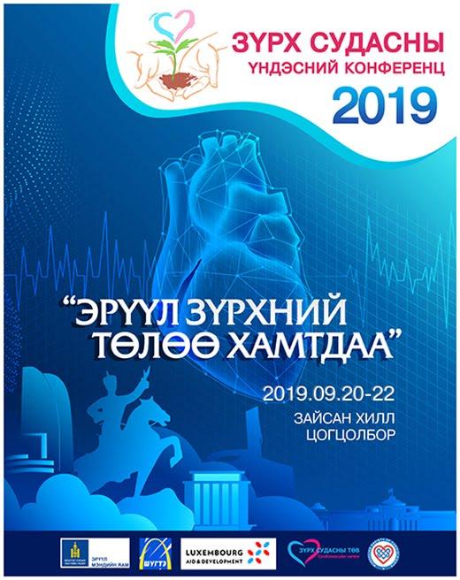 Зүрх судасны үндэсний конференци 2019 - NCVC 2019