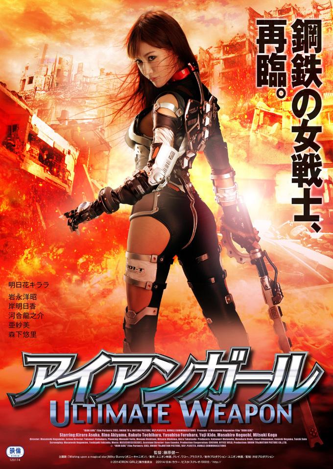 Cô Gái Người Sắt: Vũ Khí Tối... - Iron Girl: Ultimate... (2015)